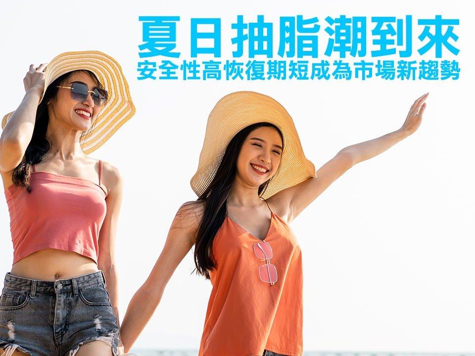 周爾康整形外科診所夏日抽脂精雕馬甲線/雙下巴/副乳/腹腰/小腿/大腿