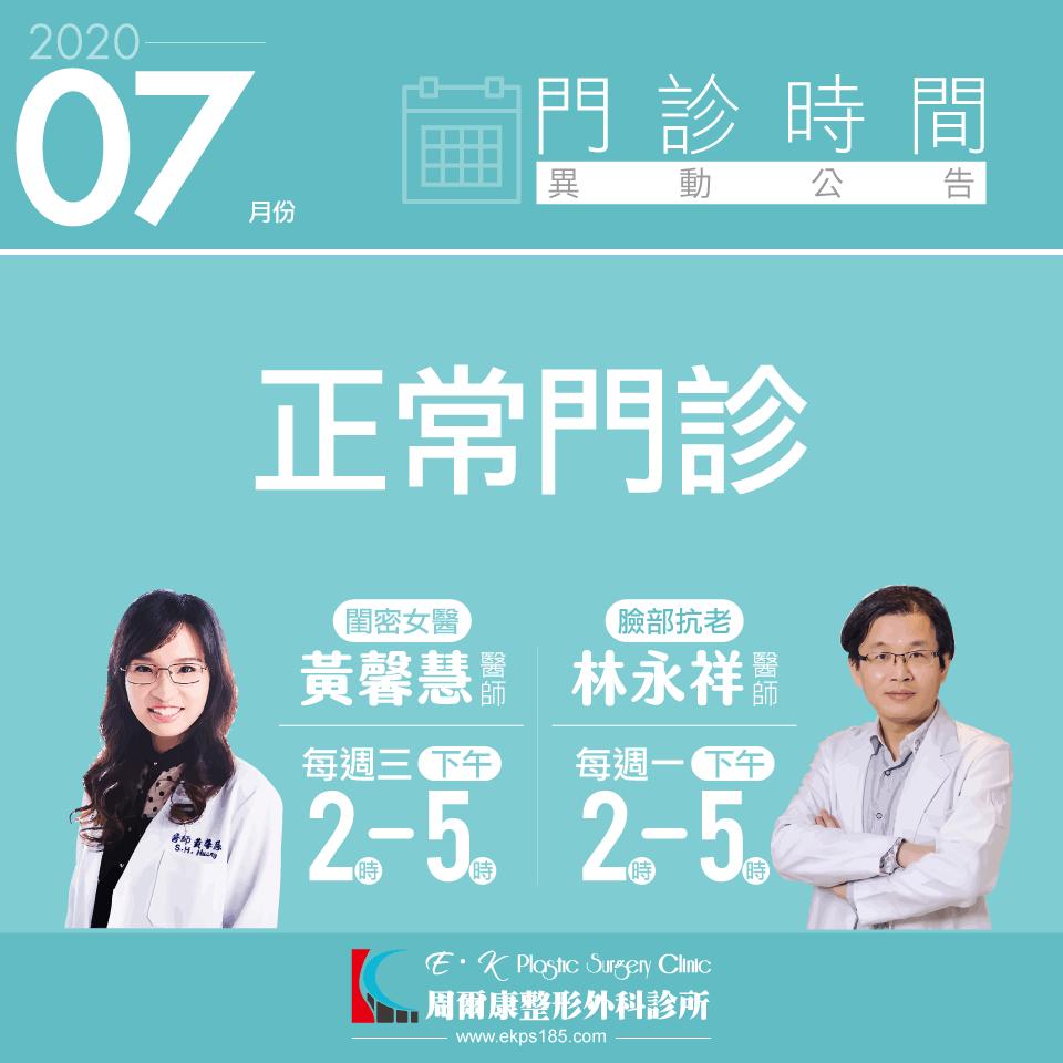 周爾康整形外科診所2020年7月門診時間表