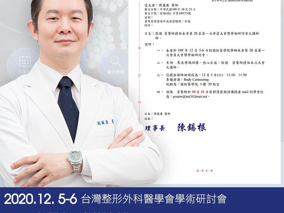 台灣整形外科醫學會2020年會暨學術研討會